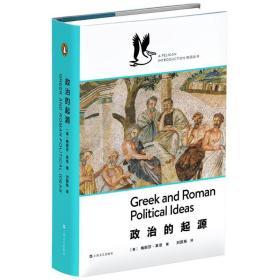 政治的起源 (企鹅·鹈鹕丛书)