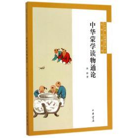 """""""中华诵·经典诵读行动""""之名师对话:中华蒙学读物通论"""
