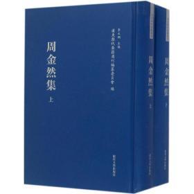 周金然集 历史古籍 (清)周金然 撰;金菊园 整理 新华正版