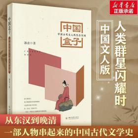 中国盒子:中国古代文人的生存空间