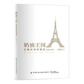 奶油王国:巴黎时尚风情史(1921–1971) 美术技法 赵继稷 新华正版