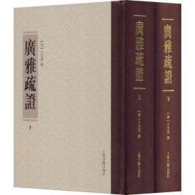 广雅疏证(2册) 清王念孙 王引之著 著
