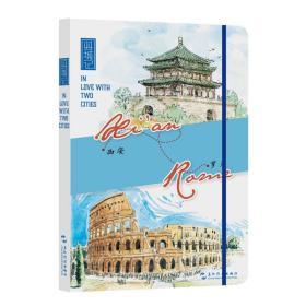 双城记:西安-罗马(汉英对照)