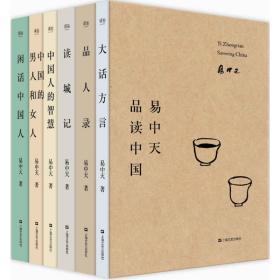 易中天品读中国(2018全新修订版套装全6册)