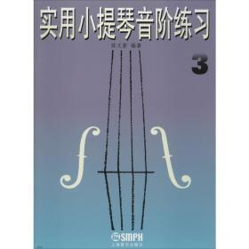 实用小提琴音阶练 3 西洋音乐 陈又新 新华正版