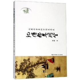 记得那年同坐--水墨丹青里的中国美术史