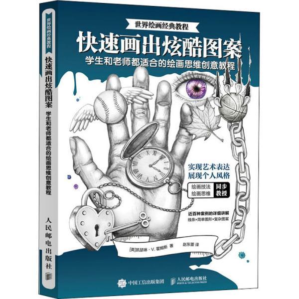 黑白炫酷插画设计思维课世界绘画经典教程