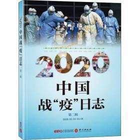 """2020中国战""""疫""""日志(第二辑)(中文版)"""