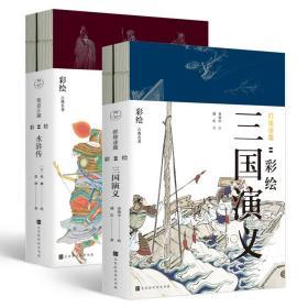 群雄逐鹿:彩绘三国演义(共2册) 美术画册 成长 新华正版