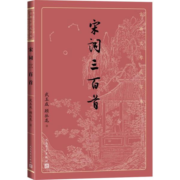 宋词三百首(古典文学大字本)