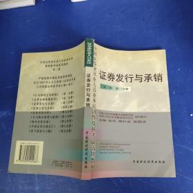 证券业从业人员必读-证券发行与承销(第三版,第三分册)