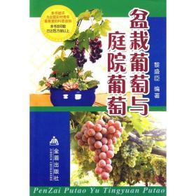 盆栽葡萄与庭院葡萄 种植业 称盛臣 新华正版