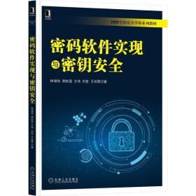 密码软件实现与密钥安全