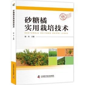 砂糖橘实用栽培技术 种植业 陈杰 主编 新华正版