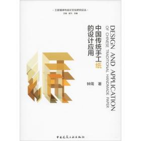 中国传统手工纸的设计应用
