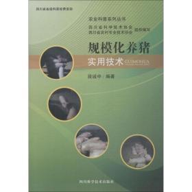 规模化养猪实用技术 养殖 段诚中 新华正版