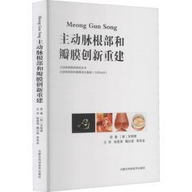 MeongGunSong主动脉根部和瓣膜创新重建
