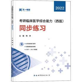 考研西综2022考研临床医学综合能力:临床医学综合能力(西医)同步练习