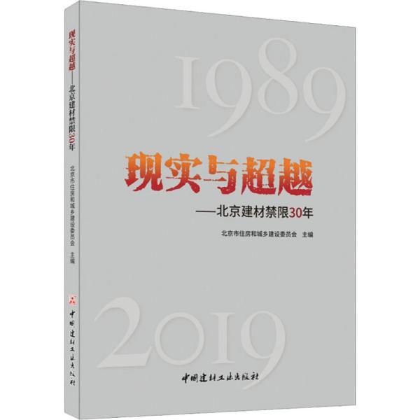 现实与超越——北京建材禁限30年