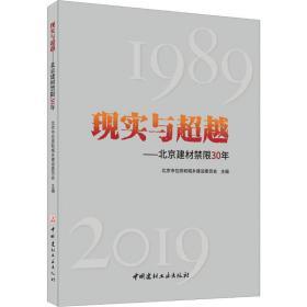 现实与——北京建材禁限30年 建筑材料  新华正版