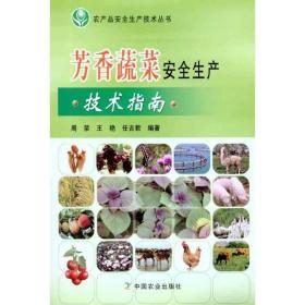 芳香蔬菜安全生产技术指南 种植业 周荣 王艳 任吉君 新华正版