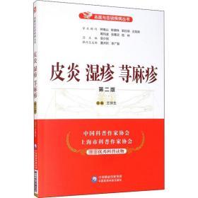 皮炎湿疹荨麻疹(第二版)(名医与您谈疾病丛书)