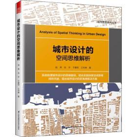 城市设计的空间思维解析(从思维方式入手,教你把空间思维运用到典型的设计实例中)