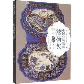 中国传统服饰:绣荷包