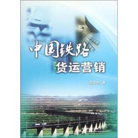 中国铁路货运营销