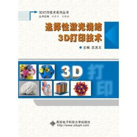选择性激光烧结3D打印技术/3D打印技术系列丛书