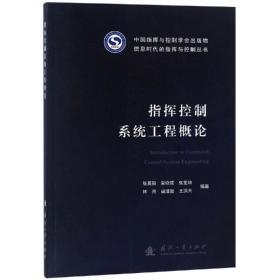 指挥控制系统工程概论