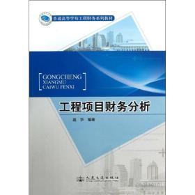 普通高等学校工程财务系列教材:工程项目财务分析