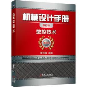 机械设计手册数控技术