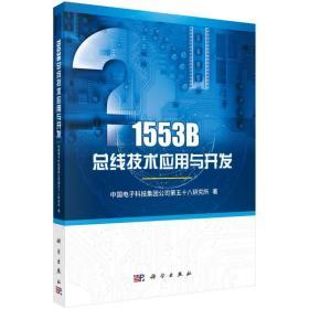 1553b线技术应用与开发 国防科技 胡德福//蔡洁明//唐海洋 新华正版