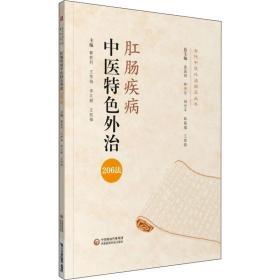 肛肠科疾病中医特色外治206法(当代中医外治临床丛书)