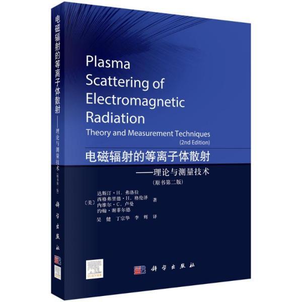 电磁辐射的等离子体散射——理论与测量技术(原书第二版)