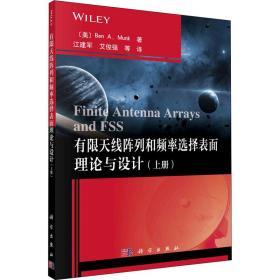 有限天线阵列和频率选择表面理论与设计(上册)