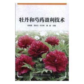 牡丹和芍药盈利技术 种植业 范保星(等) 新华正版