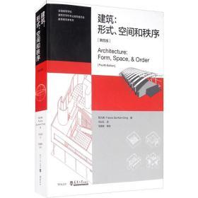 建筑:形式、空间和秩序(第4版) 建筑设计 (美)程大锦 新华正版