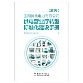 国网冀北电力有限公司供电营业厅转型标准化建设手册(2019年版)