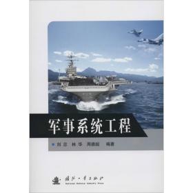 军事系统工程