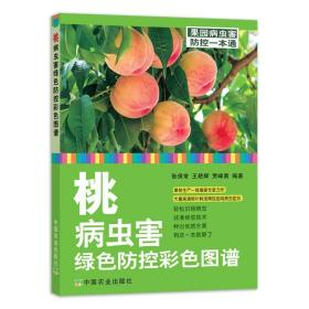 桃病虫害绿色防控彩色图谱