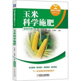 玉米科学施肥 种植业  新华正版