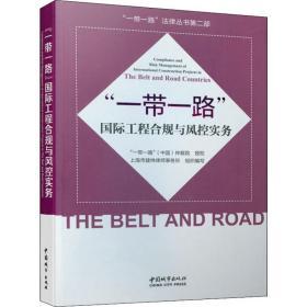 """""""一带一路""""国际工程合规与风控实务/""""一带一路""""法律丛书第二部"""
