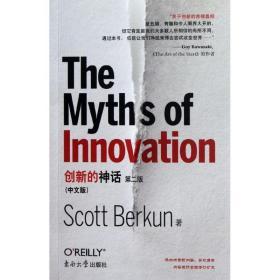创新的神话(中文版):第二版