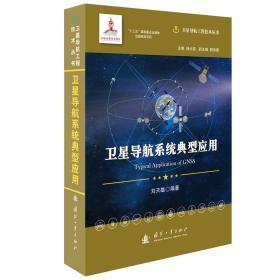 卫星导航系统典型应用 国防科技 刘天雄 新华正版
