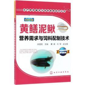 黄鳝泥鳅营养需求与饲料配制技术水产营养需求与饲料配制技术丛书