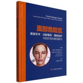 面部危险区:美容手术、注射填充、微创治疗风险防范的解剖指引