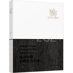 设计中国 空间生活艺术2021