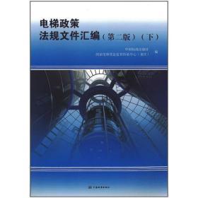 电梯政策法规文件汇编(第2版下)